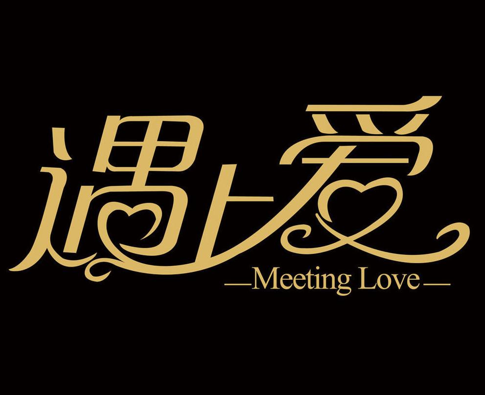 两款婚庆公司LOGO标志设计PSD模板