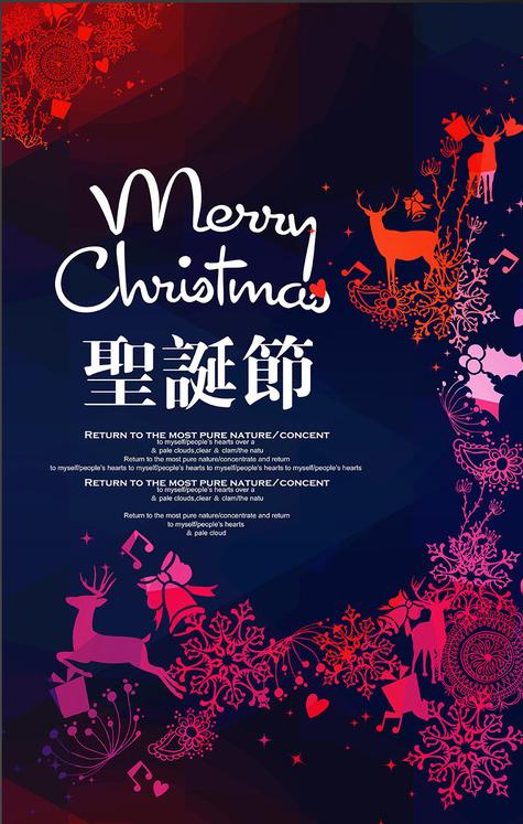 很炫的多彩圣诞节海报设计模板欣赏