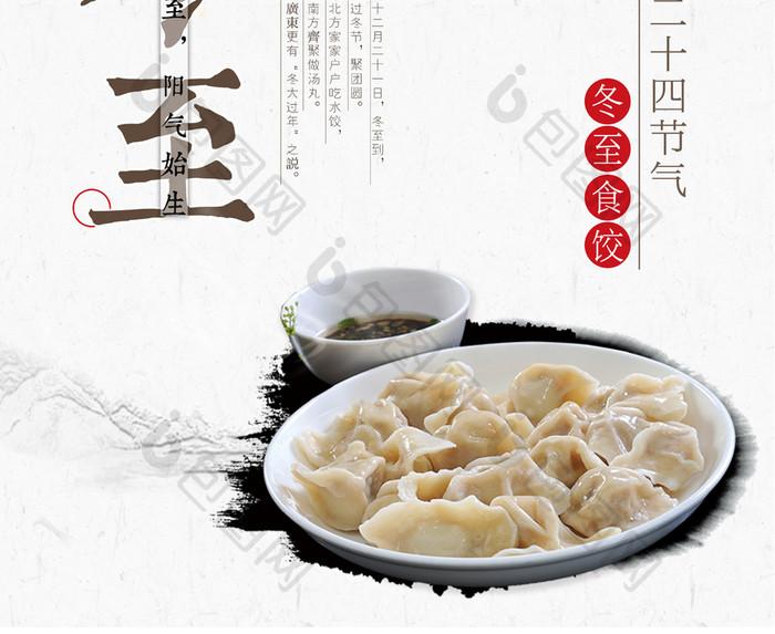 清新昨天的中国二十四时节之冬至海报设计欣赏