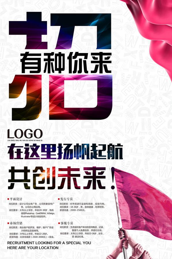 时尚简约企业公司招聘海报模板