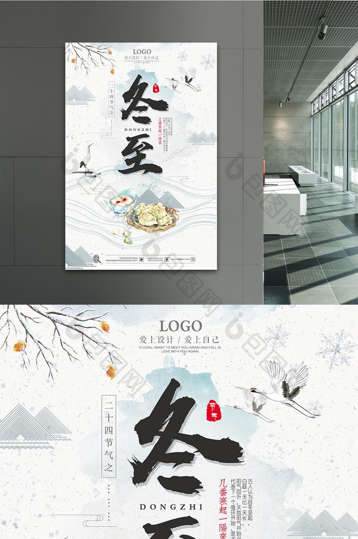 满满被封气息的冬至海报设计欣赏
