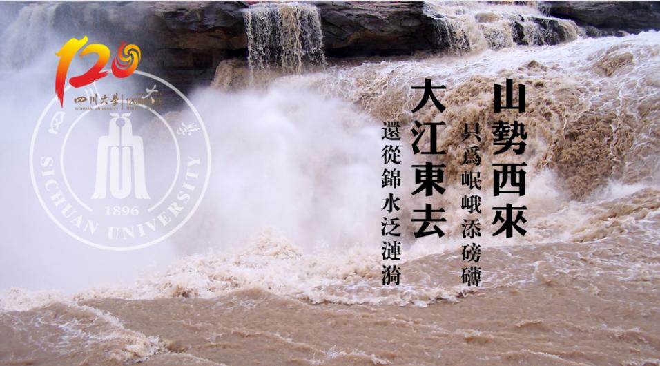 四川大学120周年校庆海报设计欣赏