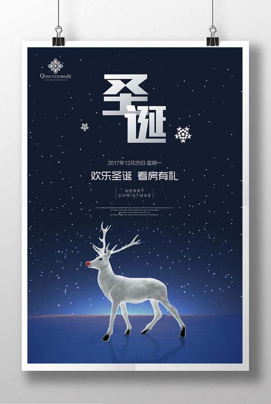 圣诞节海报  一头鹿也一种情调