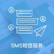 SMS短信服务