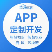 威客服务:[107382] 山东桥通天下原生APP程序定制开发