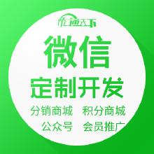 威客服务:[107379] 山东桥通天下微信程序定制开发