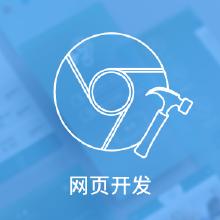 威客服务:[104916] 网页开发