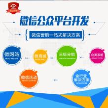 威客服务:[107388] 山东桥通天下微信公众号 小程序分销商城高端定制开发