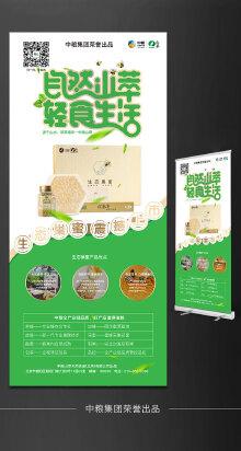 中粮集团易拉宝(中粮山萃蜂蜜)