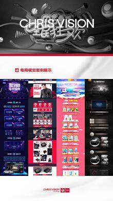 电商网页设计/京东淘宝首页设计/电商设计/首页视觉提升