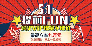 五一福利提前FUN 购买VIP增量不增价