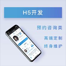 威客服务:[107578] 手机网站开发 预约咨询类