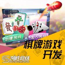 威客服务:[107523] 棋牌游戏开发,房卡金币双模式,地方麻将开发定制
