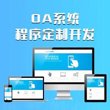 威客服务:[92654] 企业级OA办公系统定制开发