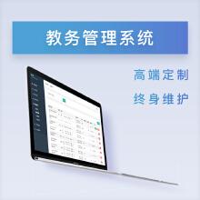 威客服务:[107583] 教务管理系统