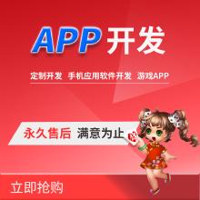 威客服务:[107524] app制作开发设计定制外卖app跑腿app商城app搭建开发定做小程序