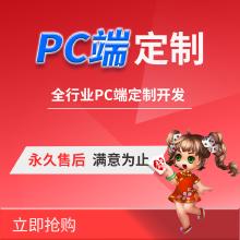 威客服务:[107535] PC端全行业定制开发