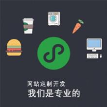威客服务:[107615] 企业网站定制开发