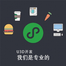 威客服务:[107620] U3D 开发