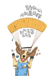 【狗且】丧文化插画设计 - A