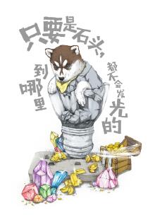 【狗且】丧文化插画设计 - B