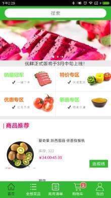 优鲜食材 Android|IOS