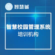 威客服务:[107743] 智慧校园管理系统