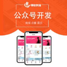 微信公众号/小程序 商城展示 购物开发