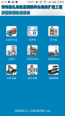质量监控系统 Android | IOS