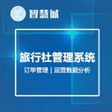 威客服务:[107742] 旅行社管理系统