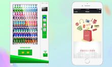 新零售解决方案 共享售货机智能扫码自动贩卖机无人售货柜APP开发