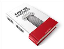 不良资产处置 — 常用法规政策全书