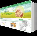 农产品质量安全监管平台