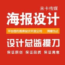 威客服务:[63999] 企业海报淘宝海报网页海报