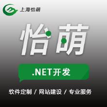 威客服务:[108014] C#.NET软件定制|软件开发|软件设计|软件制作|上海怡萌