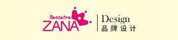 ZANA品牌设计