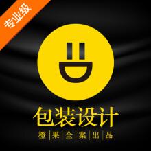 【橙果包装设计】原创设计满意为止/18年设计团队/QQ441289937