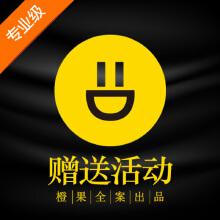 威客服务:[108044] 【橙果活动】购买任意设计+99元送名片设计/QQ441289937