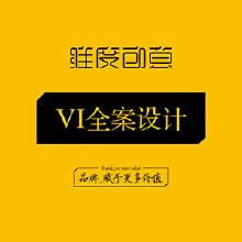 威客服务:[108082] VI全案设计