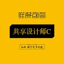 威客服务:[108087] 共享设计师套餐C
