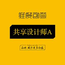 威客服务:[108085] 共享设计师套餐A