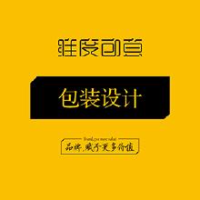 威客服务:[108084] 包装设计