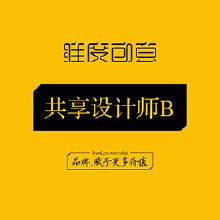 威客服务:[108086] 共享设计师套餐B