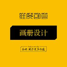 威客服务:[108083] 画册设计