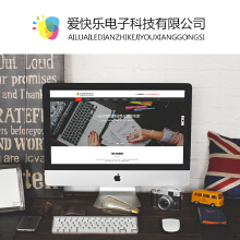 爱快乐企业官网