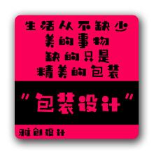 威客服务:[108376] 化妆品护肤品面膜洗发护发产品瓶贴包装袋套盒礼盒手提袋设计