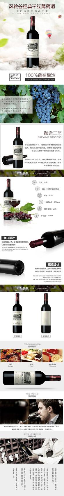 红酒详情q