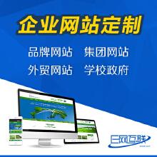 手机网站/PC网站/企业网站/定制网站