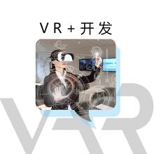 威客服务:[105533] VR交互定制开发 | VR+地产展示 | VR+旅游 | VR+教学 | VR展厅/样板间 | VR电网虚拟现实定制开发
