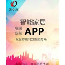 威客服务:[105203] 智能家居系统  智能家居APP开发zigBee智能云